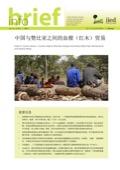 Mukula (rosewood) trade between China and Zambia [Chinese]